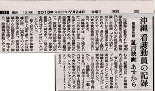 Asahi-Yokohama_7-24-15.jpg