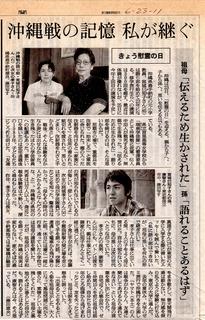 Asahi_6-23-11.jpg