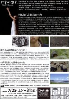 チラシ裏ブログ用_7-23-15.jpg