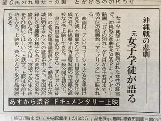 東京新聞2015-5-8朝刊.jpg