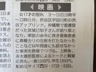 毎日新聞2015-5-8朝刊.jpg